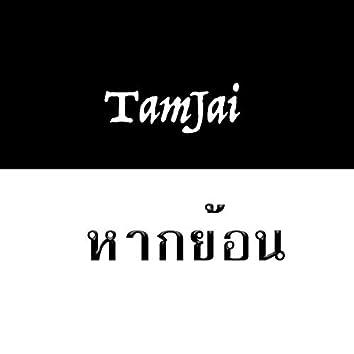 หากย้อน (Demo)