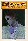 愛と哀しみのマンハッタン(下) (集英社文庫)