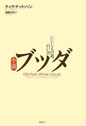 小説ブッダ―いにしえの道、白い雲