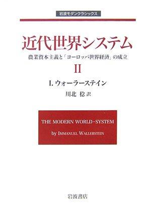 近代世界システム〈2〉―農業資本主義と「ヨーロッパ世界経済」の成立 (岩波モダンクラシックス)