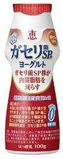 【冷蔵】【12本】恵ガセリ菌SP株ヨーグルトドリンク 100g 雪印メグミルク
