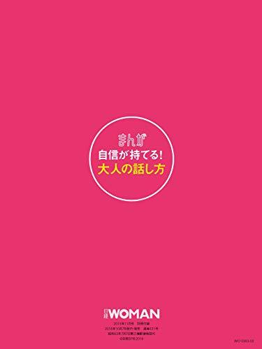 日経ウーマン 2018年11月号 商品画像