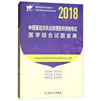 Satellite edition in 2018 countries designated textbooks of examination of doctors' qualifications: combine traditional Chinese and western medicine examination of assistant practicing doctors' qualifications comprehensive medical exams. 19(Chinese Edition)