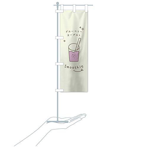 卓上ミニブルーベリーヨーグルトスムージー のぼり旗 サイズ選べます(卓上ミニのぼり10x30cm 立て台付き)