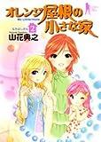 オレンジ屋根の小さな家 2 (ヤングジャンプコミックス)