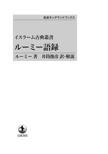 イスラーム古典叢書 ルーミー語録 (岩波オンデマンドブックス)