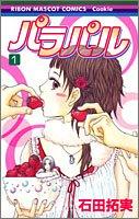 パラパル 1 (りぼんマスコットコミックス)