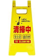 ミニスタンド 清掃中 MS-01
