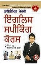 Dynamic Memory English Speaking Course Through Punjabi (Punjabi Edition)