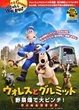 ウォレスとグルミット野菜畑で大ピンチ!フィルムコミック―なぞのウサギから、野菜を守れ!! (Bamboo Mook)
