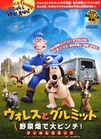 ウォレスとグルミット野菜畑で大ピンチ!フィルムコミック―なぞのウサギから、野菜を守れ!! (Bamboo Mook)の詳細を見る
