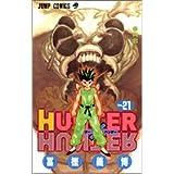 HUNTER X HUNTER21 (ジャンプコミックス)