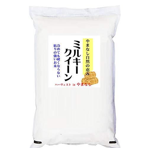 【精米】山梨県産 無洗米(袋再利用) 白米 自然豊かな やまなし ミルキークイーン 10kg(長期保存包装)x1袋 令和2年産