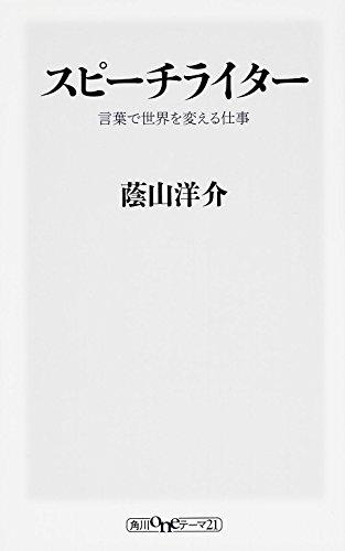 スピーチライター 言葉で世界を変える仕事 (oneテーマ21)