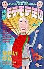 神聖モテモテ王国 (1) (少年サンデーコミックス)の詳細を見る