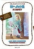 秋への小径 (りぼん おとめチックメモリアル選) (集英社文庫(コミック版))