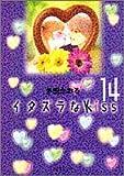 イタズラなKiss 14 (集英社文庫(コミック版))