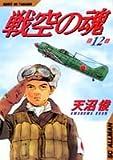 戦空の魂 第12巻 (SCオールマン)