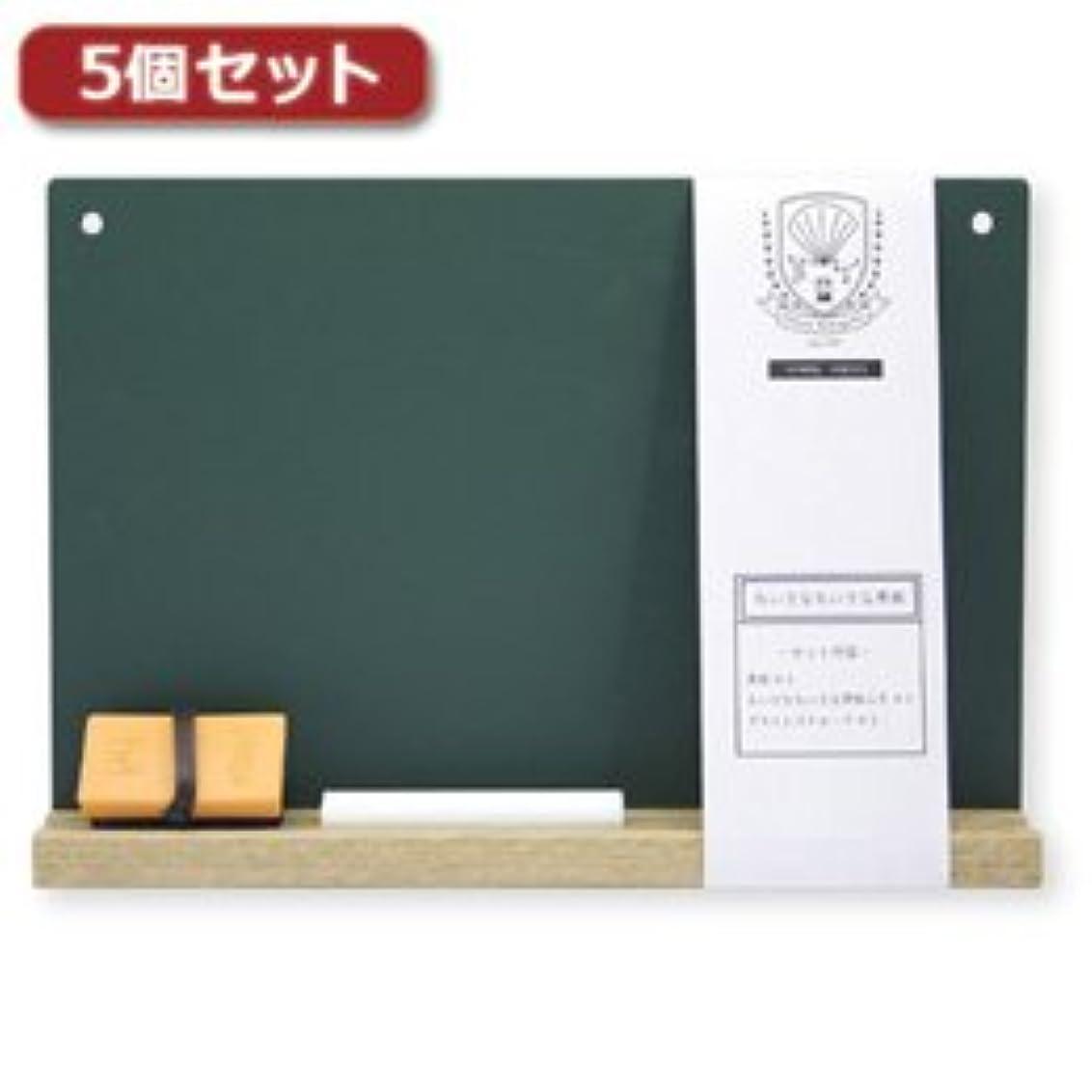 言うまでもなく該当する誰(2個まとめ売り) 5個セット 日本理化学工業 もっとちいさな黒板 A5 緑 SB-M-GRX5
