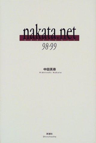 nakata.net―98‐99