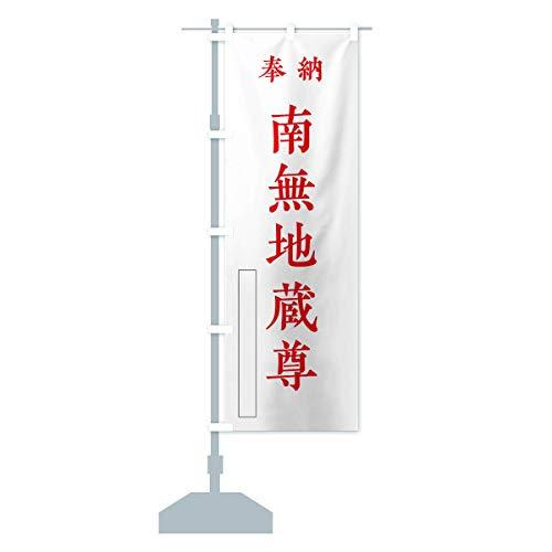 奉納/南無地蔵尊 のぼり旗 サイズ選べます(コンパクト45x150cm 左チチ)