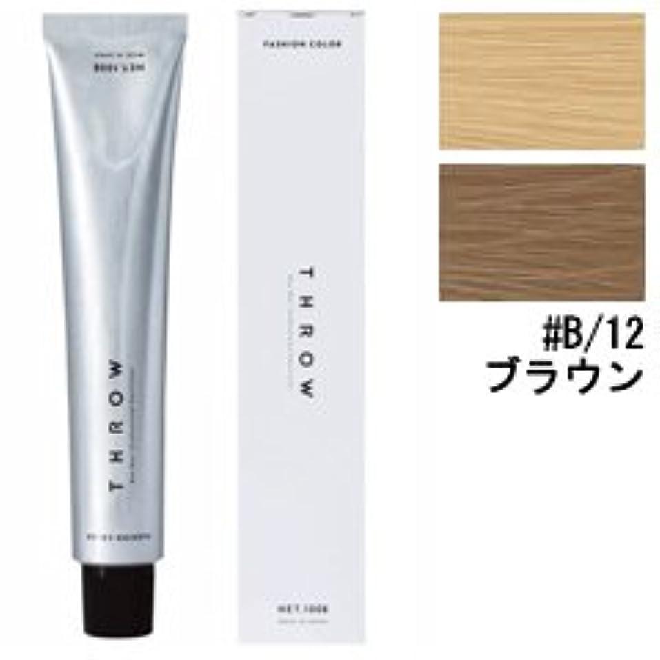 緩める突然の衝動【モルトベーネ】スロウ ファッションカラー #B/12 ブラウン 100g