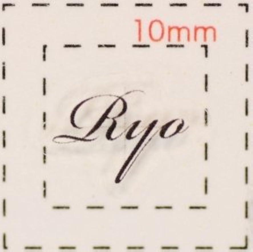 牧師ボイコット高揚した名前 ネイルシール【アルファベット?イニシャル】デザイン( Ryo りょう)1シート6枚入