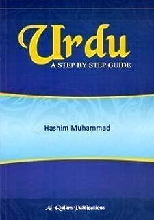 Urdu - A Step by Step Guide 2 Vols. (Al-Qalam UK & ZamZam)