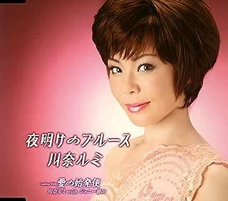 Yoake No Blues/Ai No Shihatsu Bin