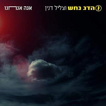 אנה אנחנו (feat. צליל דנין)