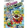 GameLand 2000 ドカちゃんのビルパニック