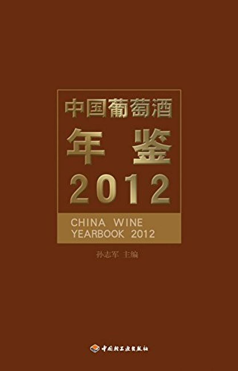 非難するチャペル非難する中国葡萄酒年鉴 2012 (English Edition)