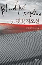 Korean Edition of Blood Meridian: Or the Evening Redness in the West