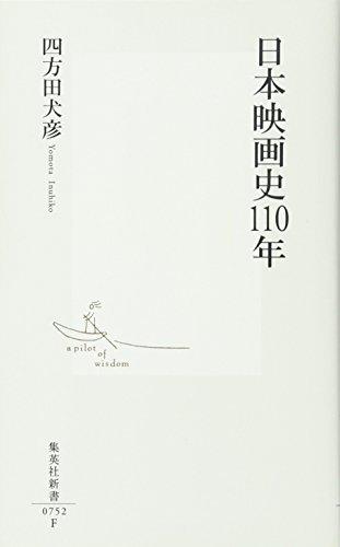 日本映画史110年 (集英社新書)