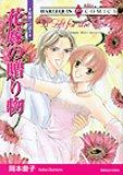 花嫁の贈り物―結婚への道2 (エメラルドコミックス ハーレクインシリーズ)