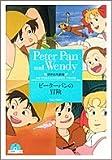 ピーターパンの冒険 (竹書房文庫―世界名作劇場)