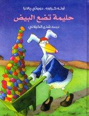 Halima tada' al-bid (Helma legt los)