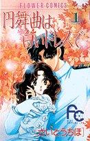 円舞曲は白いドレスで (1) (フラワーコミックス)
