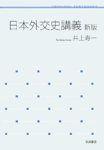日本外交史講義 新版 (岩波テキストブックス)