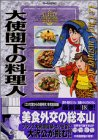 大使閣下の料理人 (18) (モーニングKC (921))
