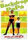 お父さんのバックドロップ [DVD] image