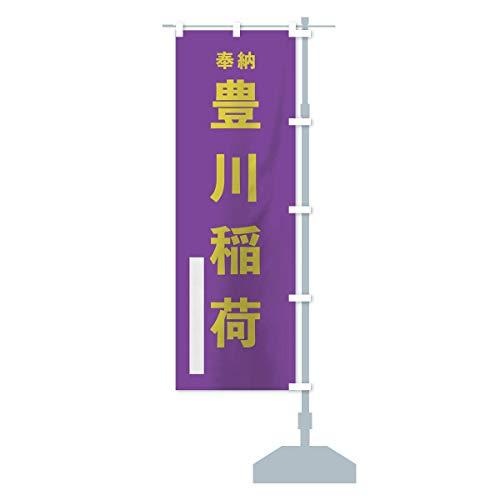 豊川稲荷 のぼり旗 サイズ選べます(ジャンボ90x270cm 右チチ)