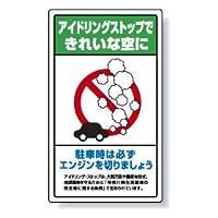 ユニット ネオプラコンポールタイプ用 交通構内標識 アイドリングストップ神奈川県版 833-24B
