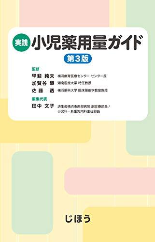 実践 小児薬用量ガイド 第3版