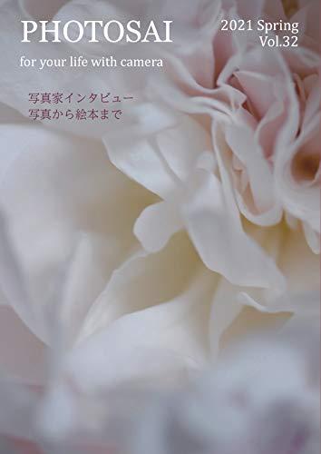 ふぉとさい Vol.32 (2021-03-27) [雑誌]