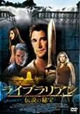 ライブラリアン 伝説の秘宝 [DVD] image