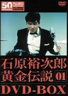 裕次郎・黄金伝説DVD-BOX 1