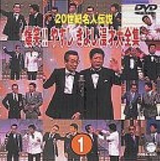 20世紀名人伝説 爆笑!!やすし きよし漫才大全集~第1集~ [DVD]