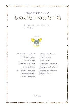 ものがたりのお菓子箱―日本の作家15人による