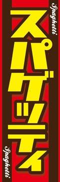 のぼり旗スタジオ のぼり旗 スパゲッティ002 大サイズ H2700mm×W900mm